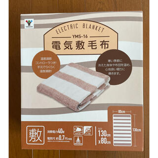 山善 - 電気毛布