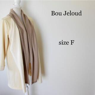Bou Jeloud - ブージュルード ショールカラー 異素材切り替え 裏起毛 カーディガン ガウン