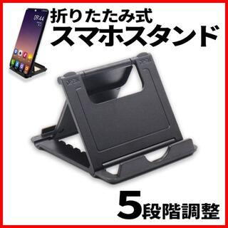 スマホスタンド タブレット 薄型 軽量 おりたたみ 小型 角度調整 黒 携帯