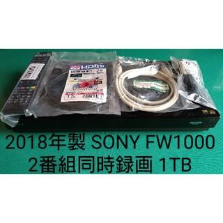 SONY - SONY BDZ-FW1000 1TB ブルーレイレコーダー ソニー