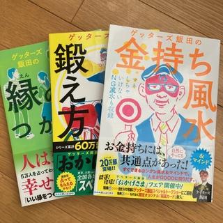 ゲッターズ飯田 3冊セット 縁のつかみ方/金持ち風水&マインド/運の鍛え方