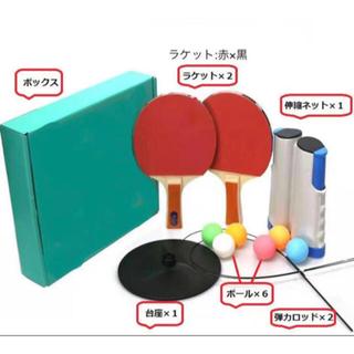 卓球セット ピンポン スポーツ 卓球練習 運動 トレーニング
