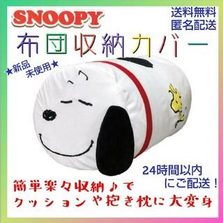 SNOOPY - ★新品 未使用★ ◆SNOOPY スヌーピー●布団収納カバー☆デザインBタイブ