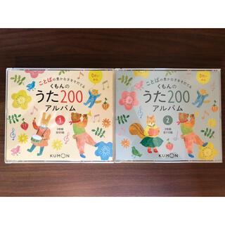 くもんのうた200 アルバム全2巻 CD 童謡(童謡/子どもの歌)