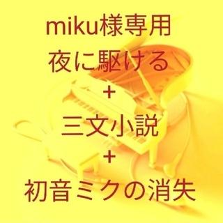 miku様専用【夜に駆ける、三文小説、初音ミクの消失】(ポピュラー)