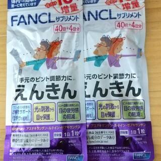 FANCLえんきん88日分