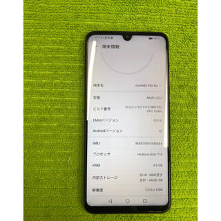 HUAWEI - Y!mobile Huawei P30lite 64g ジャンク
