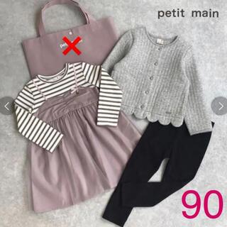 プティマイン(petit main)のプティマイン 90 福袋 2021(ワンピース)