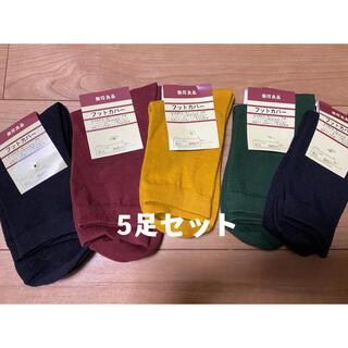 ムジルシリョウヒン(MUJI (無印良品))の新品未使用 MUJI 無印良品 ショート丈靴下 5足セット(ソックス)