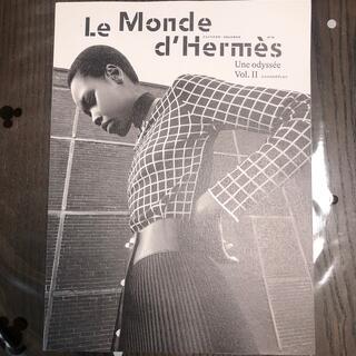 エルメス(Hermes)のLe Monde d'Hermes ルモンドエルメス Vol.Ⅱ(ファッション)