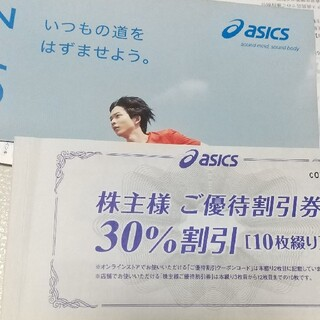 アシックス(asics)のアシックス asics 株主優待 30%割引 10枚綴り(ショッピング)