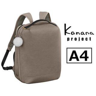 カナナプロジェクト(Kanana project)の今だけ※エース正規店■カナナ[SP-2]リュックサックA4 12L ベージュ(リュック/バックパック)