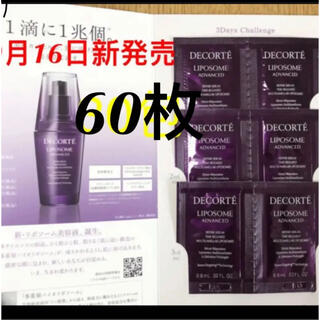 COSME DECORTE - モイスチャーリポソーム アドバンスト 60包