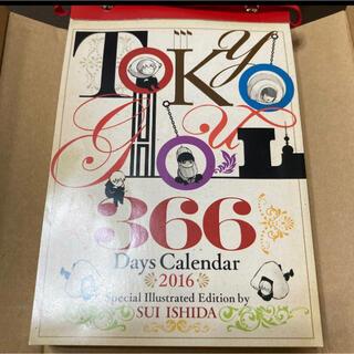 シュウエイシャ(集英社)の東京喰種 2016年 日めくりカレンダー お値下げ検討します(カレンダー/スケジュール)