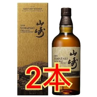 サントリー - 山崎 limited edition 2021 2本セット