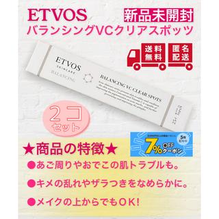 エトヴォス(ETVOS)のETVOS バランシングVCクリアスポッツ 25g 2個セット(美容液)