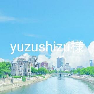 yuzushizu様