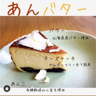 福のや 冷凍 あんバターバスクチーズケーキ