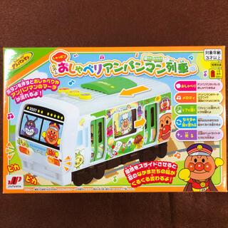 ジョイパレット(ジョイパレット)のおしゃべりアンパン列車(電車のおもちゃ/車)