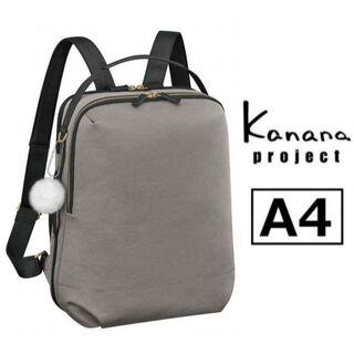 カナナプロジェクト(Kanana project)のSALE※今だけ!■《2気室》カナナ[SP-2]リュック A4 11L ベージュ(リュック/バックパック)