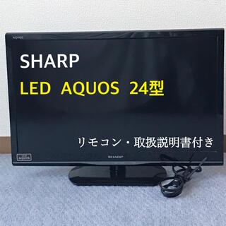 SHARP - SHARP LED AQUOS 24インチ テレビ