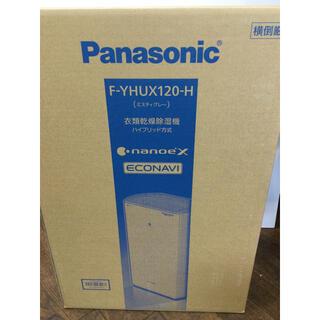 Panasonic - Panasonic F-YHUX120-H 衣類乾燥除湿器 ハイブリッド方式!