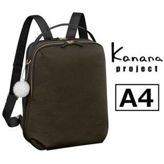 カナナプロジェクト(Kanana project)のSALE※今だけ!■《2気室》カナナ[SP-2]リュック A4【新色:ブラウン】(リュック/バックパック)