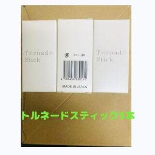 【正規品】ミラブルプラス トルネードスティック3本セット