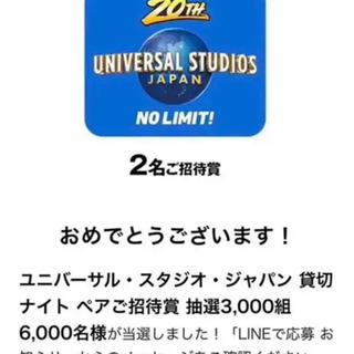 ユニバーサルスタジオジャパン USJ 貸切ナイト