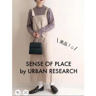 センスオブプレイスバイアーバンリサーチ(SENSE OF PLACE by URBAN RESEARCH)の◎SENSE OF PLACE◎ コーデュロイジャンパースカート ライトベージュ(ロングワンピース/マキシワンピース)