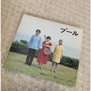 プール オリジナルアルバム(映画音楽)