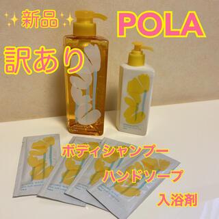 ポーラ(POLA)のポーラ POLA チューリップの香り  ボディシャンプー ハンドソープ 入浴剤 (ボディソープ/石鹸)