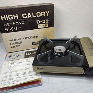 新品 東邦金属 カセットコンロ デイリー D-22