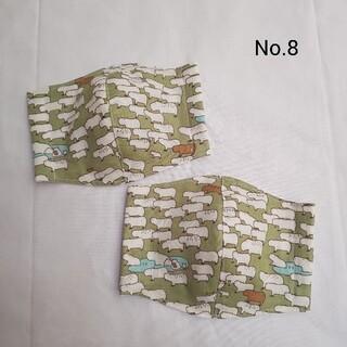 キッズサイズ インナーマスク2枚組 No.8 カピバラ グリーン(外出用品)