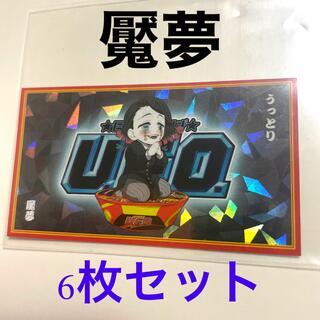 ニッシンショクヒン(日清食品)の鬼滅の刃 シール 魘夢 どん兵衛 UFO(キャラクターグッズ)