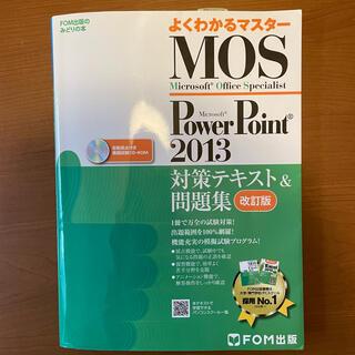 モス(MOS)のMOS Power Point 2013(資格/検定)