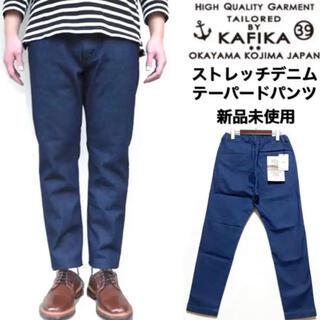 KAFIKA☆ストレッチデニムパンツ☆ブルー☆テーパード☆新品未使用☆日本製☆