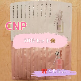CNP - [ラスト]CNP アンプルマスク 2種類20枚セット 韓国コスメ フェイスパック
