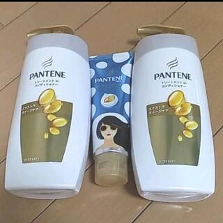 PANTENE - 【新品未使用】パンテーン コンディショナー&トリートメント 3点セット