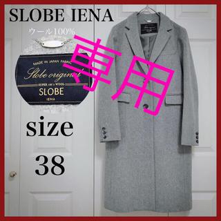イエナスローブ(IENA SLOBE)の【美品】SLOBE IENA 38 M チェスターコート  ウール100%(チェスターコート)