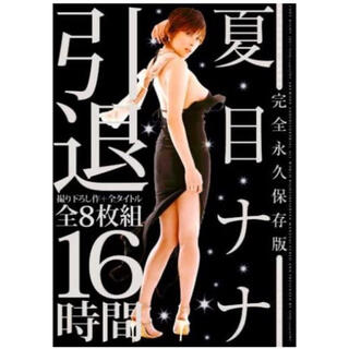 夏目ナナ 引退DVD 8枚組 背表紙無し