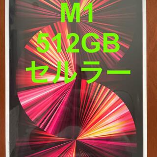 Apple - iPad Pro 11インチ 第3世代 512GB Wi-Fi +セルラーモデル
