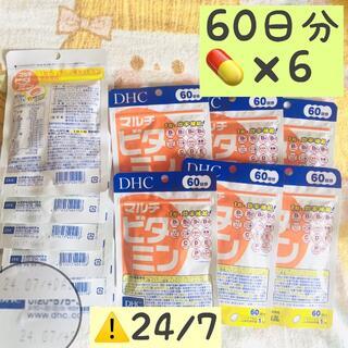 DHC - 【限定特割10/19〜】 DHC マルチビタミン 60日分 ×6