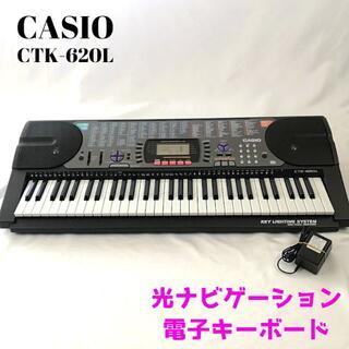 カシオ(CASIO)のCASIO CTK-620L カシオ 電子ピアノ 光ナビゲーション キーボード(キーボード/シンセサイザー)