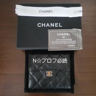 CHANEL - 新品☆CHANEL☆キャビアスキン2つ折り財布