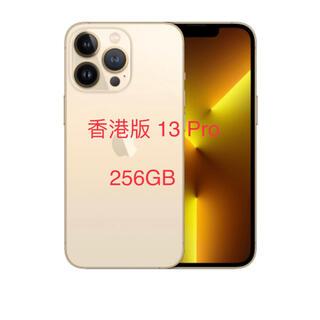 香港版物理Dual SIM  IPhone13 Pro 256GBゴールド
