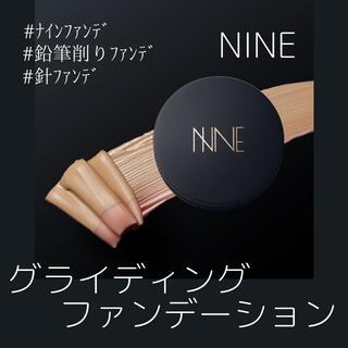 NINE - 【新品未使用・正規品】NINE(ナイン) グライディングファンデーション