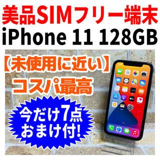 Apple - 美品 SIMフリー iPhone11 128GB 360 ブラック 良好電池