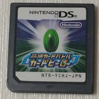 DS ソフト 高速カードバトル カードヒーロー