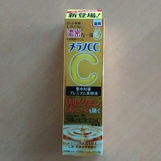 ロートセイヤク(ロート製薬)のメラノCC   薬用しみ 集中対策 プレミアム美容液 (美容液)